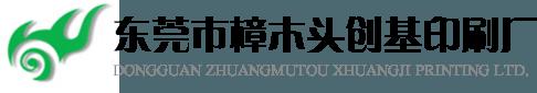 东莞市樟木头创基印刷厂