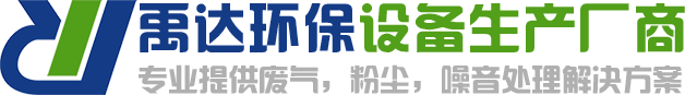 廣東禹達環保科技有限公司