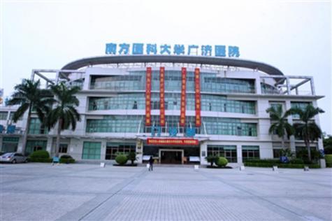南方医科大学广济医院