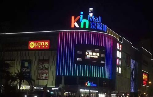 京源城购物中心
