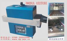 HW4020套管收缩机