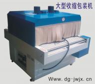 HW10030大型收缩包装机
