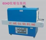 HW6040收缩包装机