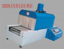 HW3020地式收缩包装机