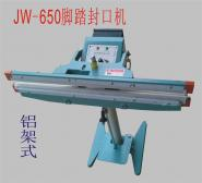 HW650铝架式脚踏封口机