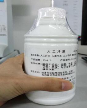 耐手汗液测试