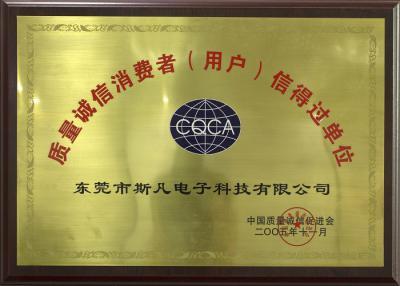 CQCA证书