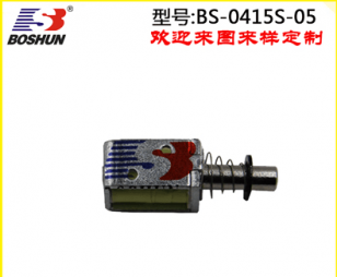 推拉式电磁铁 BS-0415S-05