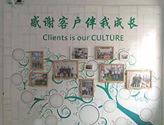 公司文化墻