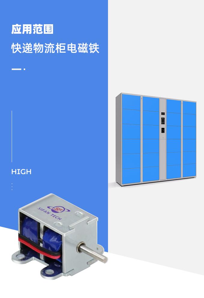 保持式电磁铁SFO-0521K-02.png