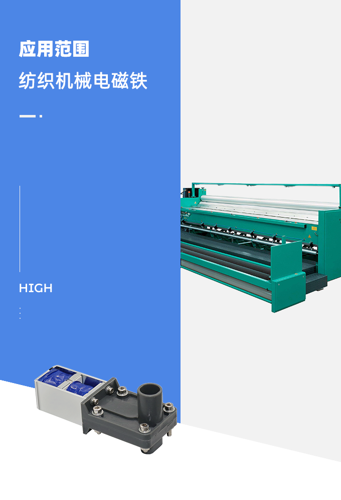 保持式电磁铁SFO-1253K-01.png