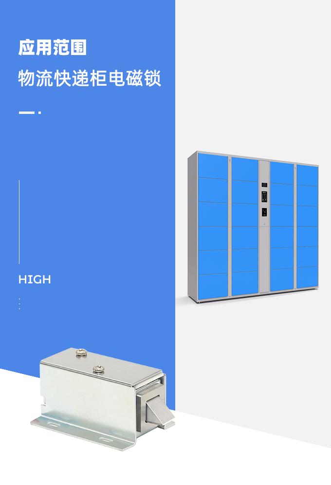 智能锁电磁铁X-SFO-1055L-02.png
