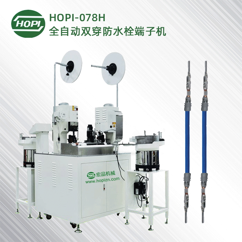 HOPI-078H单端自动穿防水栓端子机