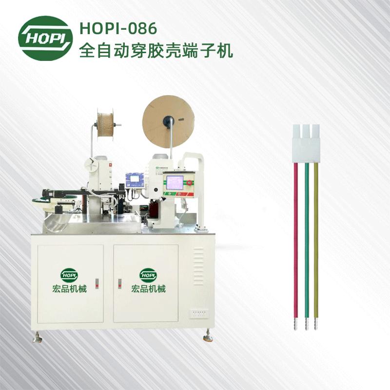 HOPI-086S全自动穿胶壳双端压端子机