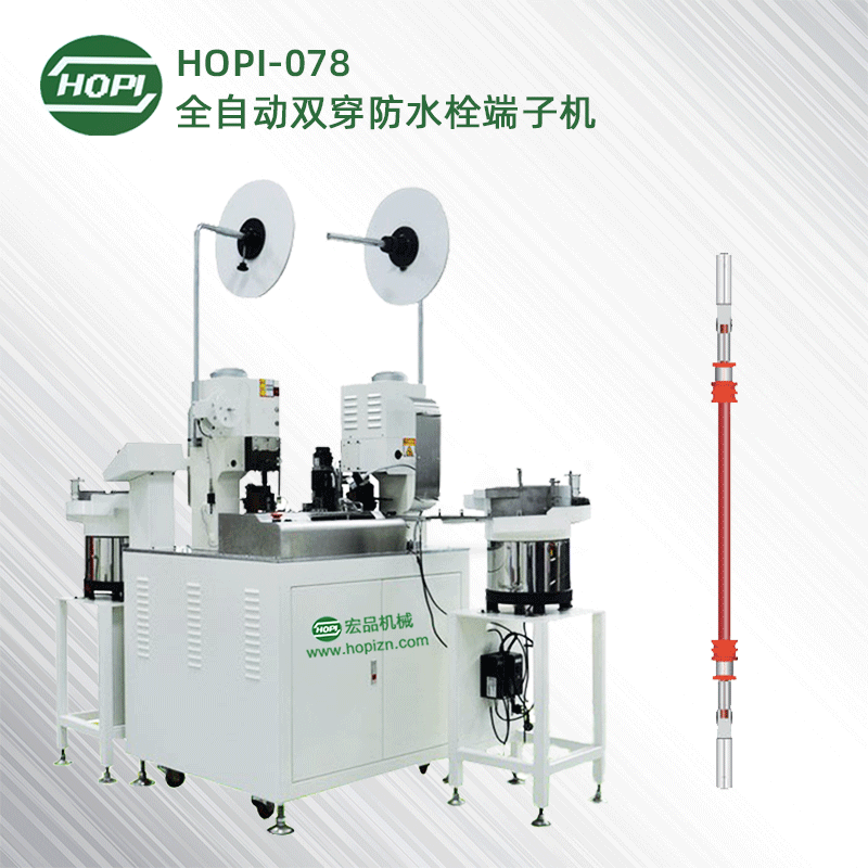 HOPI-078双端防水栓自动端子机