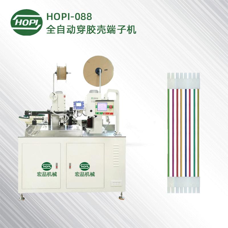 HOPI-088全自动双端穿胶壳压端子机