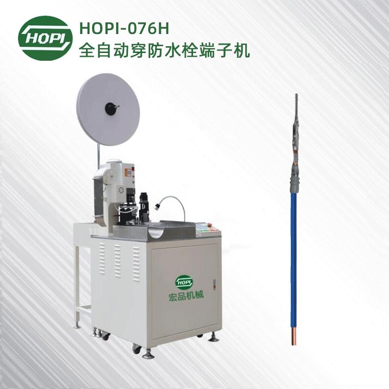 HOPI-O76H双端全自动穿防水栓端子机