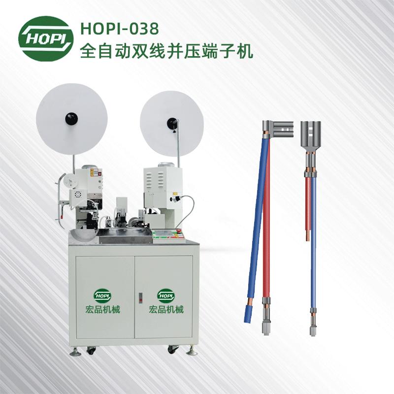 HOPI-038双线并压全自动端子机(2端)