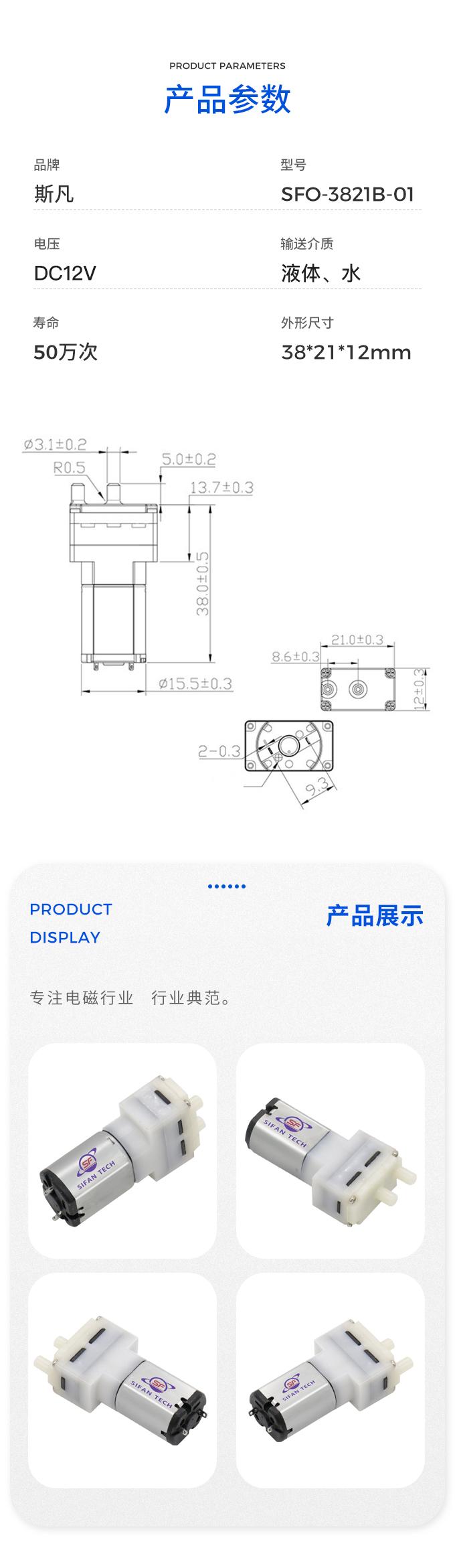 SFO-3821B-01(1).jpg