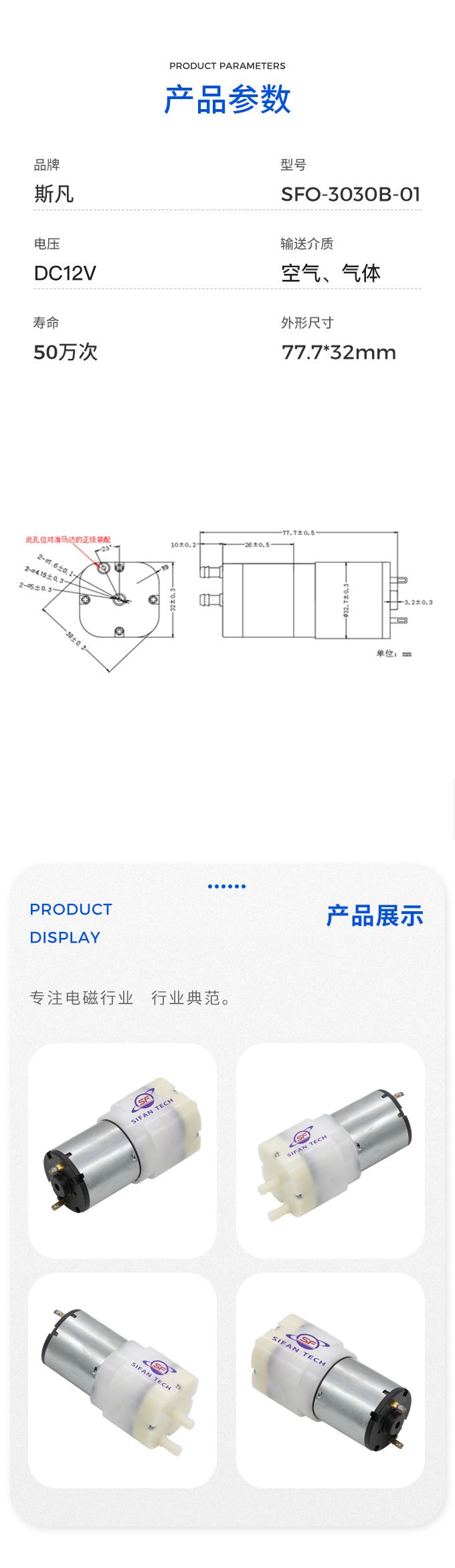 SFO-3030B-01.jpg