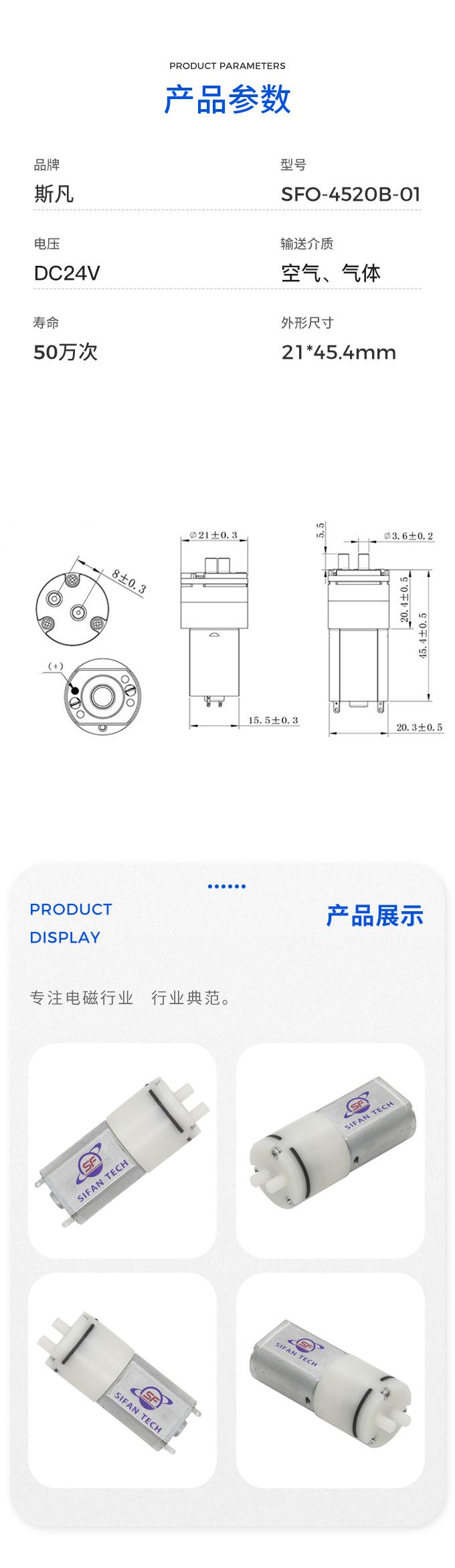 SFO-4520B-01g.jpg