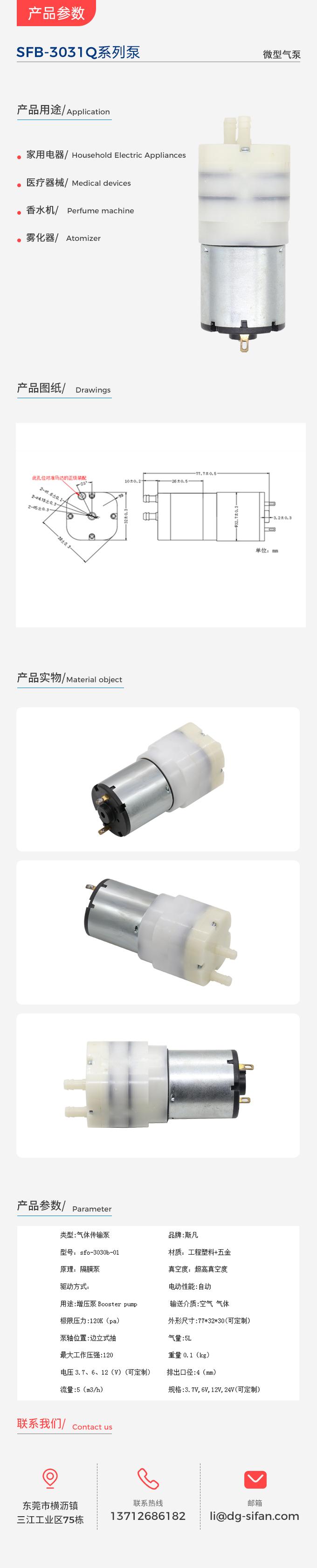 SFB-3031Q-001.jpg