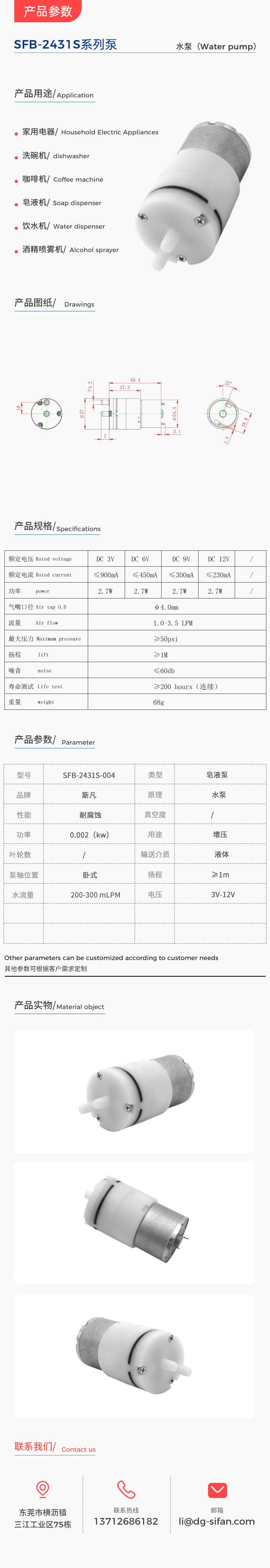 SFB-2431S-004.jpg