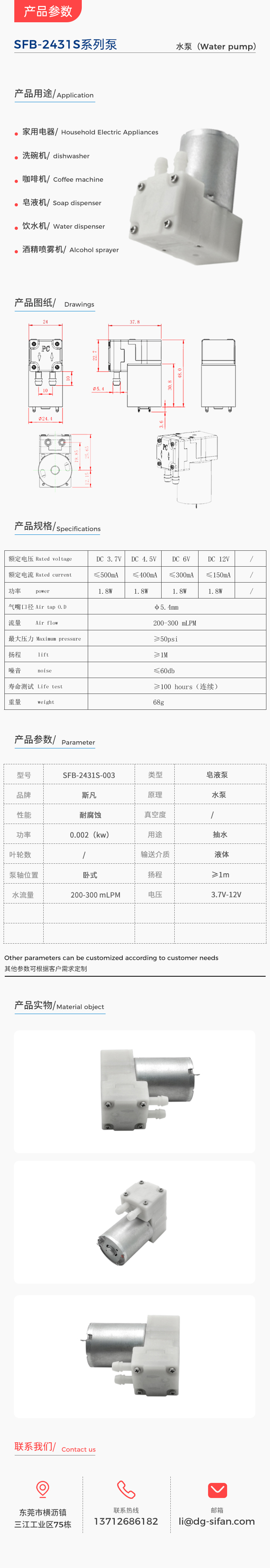 SFB-2431S-003.jpg