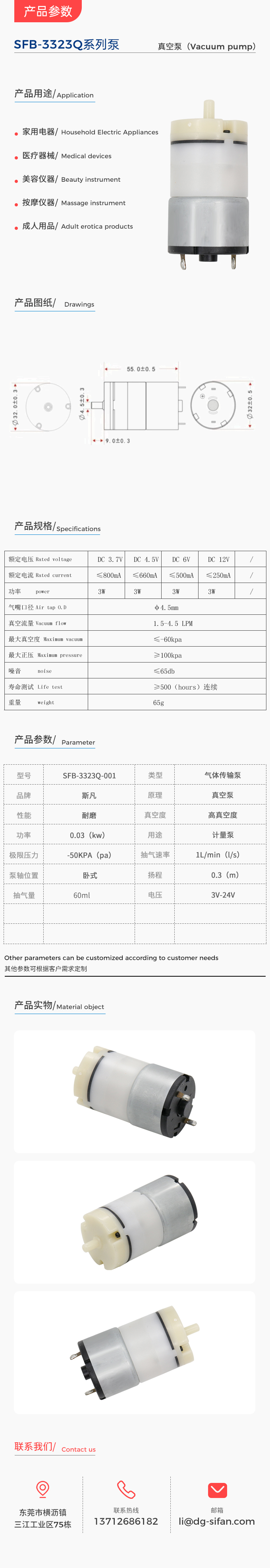 SFB-3323Q-001.jpg