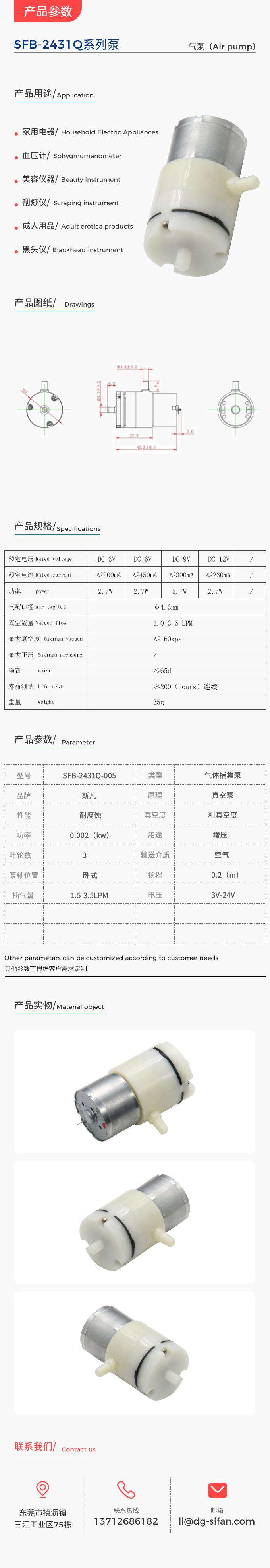 SFB-2025Q-001.jpg